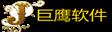巨鹰软件官网
